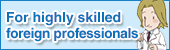 For Highly Skilled Foreign Professionals